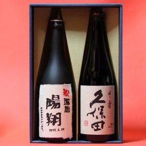 退職祝い プレゼント に人気 久保田 千寿+名入れラベル ギフト 日本酒 本醸造 飲み比べセット 2本 720ml gifttd