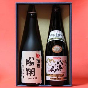 還暦 人気 八海山 本醸造+名入れラベル 日本酒  飲み比べ セット 2本 720ml|gifttd