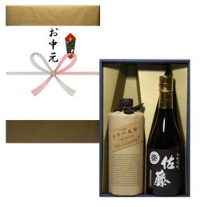 お中元 熨斗 百年の孤独 佐藤黒 720ml 焼酎  2本セ...