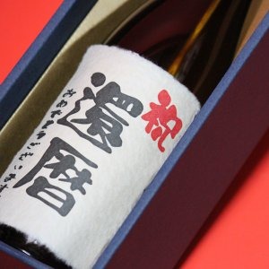 還暦 プレゼント オリジナルラベル 日本酒 本醸造 720ml +ギフト 箱+茶色クラフト紙 ラッピング セット gifttd