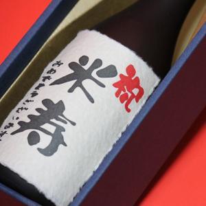 米寿 プレゼント〔べいじゅ〕(88歳)オリジナルラベル日本酒 本醸造 720ml+ギフト 箱+茶色クラフト紙ラッピング セット |gifttd