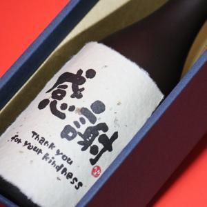 誕生日 プレゼント に人気!【感謝】ラベル 日本酒 本醸造720ml+ギフト 箱+茶色クラフト紙ラッピング セット