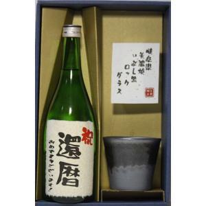 還暦祝い熨斗+ギフト箱+ラッピングセット 陶器  美濃焼 グラス + おめでとうございます! オリジ...