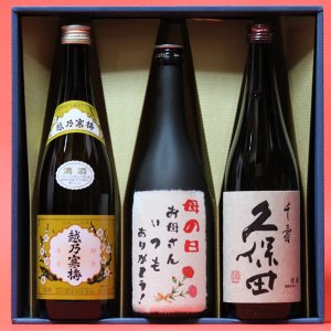 母の日 !日本酒本醸造+久保田千寿+越乃寒梅白720ml 3...