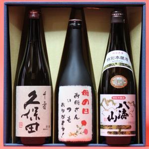 母の日 !日本酒本醸造+久保田千寿+八海山本醸造720ml ...