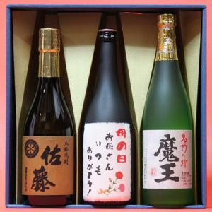 母の日 !芋焼酎黒麹+幻の焼酎魔王+佐藤麦720ml 3本ギ...