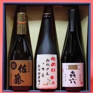 母の日 !芋焼酎黒麹+喜六芋+佐藤麦720ml 3本ギフト ...