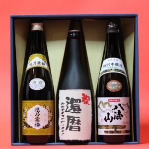 還暦祝い おめでとうございます!日本酒 本醸造+八海山本醸造+越乃寒梅白720ml 3本ギフト 飲み比べセット|gifttd