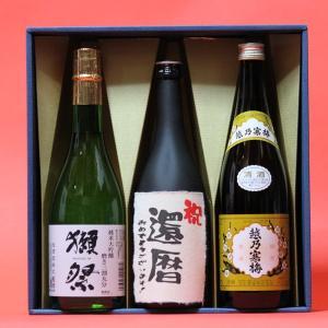 還暦祝い おめでとうございます!日本酒 本醸造+獺祭(だっさい)39+越乃寒梅白720ml 3本ギフト 飲み比べセット gifttd