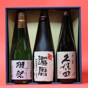 還暦祝い おめでとうございます!日本酒 本醸造+獺祭(だっさい)39+久保田千寿720ml 3本ギフ...