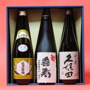 喜寿祝い〔きじゅ〕(77歳)おめでとうございます!日本酒 本醸造+久保田千寿+越乃寒梅白720ml 3本ギフト 飲み比べセット|gifttd