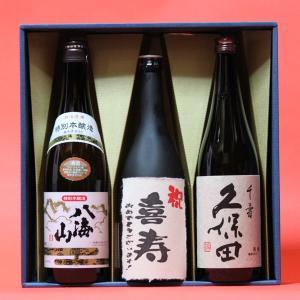 喜寿祝い〔きじゅ〕(77歳)おめでとうございます!日本酒 本醸造+久保田千寿+八海山本醸造720ml 3本ギフト 飲み比べセット|gifttd