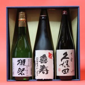 喜寿祝い〔きじゅ〕(77歳)おめでとうございます!日本酒 本醸造+獺祭(だっさい)39+久保田千寿720ml 3本ギフト 飲み比べセット|gifttd