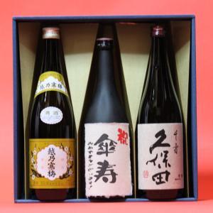 傘寿祝い〔さんじゅ〕(80歳)おめでとうございます!日本酒 本醸造+久保田千寿+越乃寒梅白720ml 3本ギフト 飲み比べセット|gifttd