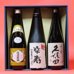 卒寿祝い〔そつじゅ〕(90歳)おめでとうございます!日本酒 本醸造+久保田千寿+越乃寒梅白720ml 3本ギフト 飲み比べセット|gifttd