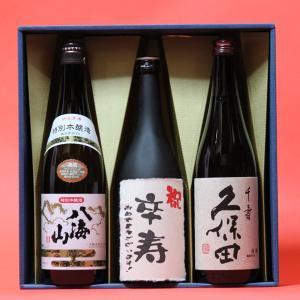 卒寿祝い〔そつじゅ〕(90歳)おめでとうございます!日本酒 本醸造+久保田千寿+八海山本醸造720ml 3本ギフト 飲み比べセット|gifttd