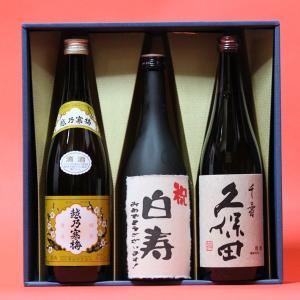 白寿祝い〔はくじゅ〕(99歳)おめでとうございます!日本酒 本醸造+久保田千寿+越乃寒梅白720ml 3本ギフト 飲み比べセット|gifttd