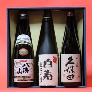 白寿祝い〔はくじゅ〕(99歳)おめでとうございます!日本酒 本醸造+久保田千寿+八海山本醸造720ml 3本ギフト 飲み比べセット|gifttd