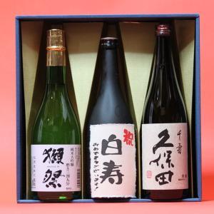 白寿祝い〔はくじゅ〕(99歳)おめでとうございます!日本酒 本醸造+獺祭(だっさい)39+久保田千寿720ml 3本ギフト 飲み比べセット|gifttd
