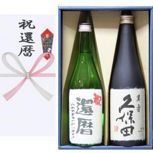 還暦祝い おめでとうございます!日本酒 本醸造+久保田 萬寿720ml 2本ギフト箱 茶色クラフト紙ラッピング セット|gifttd