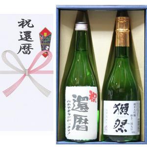 還暦祝い おめでとうございます!日本酒 本醸造+獺祭だっさい39 720ml 2本ギフト箱 茶色クラフト紙ラッピング セット|gifttd