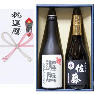 還暦祝い おめでとうございます!芋焼酎 黒麹+佐藤黒 720ml 2本ギフト 箱 茶色クラフト紙ラッピング セット|gifttd