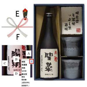 贈り物プレゼントギフトに人気です♪【メッセージ名入れラベル日本酒 本醸造】+【ペア♪美濃焼酒碗】|gifttd
