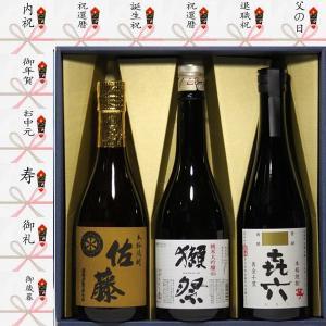 日本酒 獺祭 ギフト 日本酒ランキング 2017 (ギフトT...
