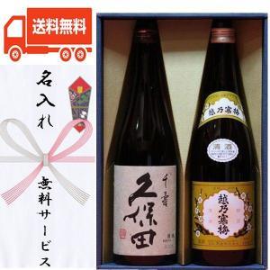 日本酒 越乃寒梅 久保田720ml セット お酒 ギフト プレゼント(お試し 飲み比) セット|gifttd