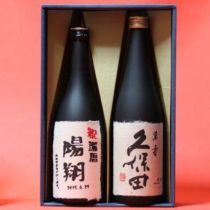 内祝い ギフトに人気 久保田 万寿+名入れ オリジナルラベル日本酒 本醸造 飲み比べセット 2本 720ml|gifttd