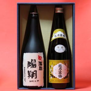 越乃寒梅 白ラベル+名入れラベル 日本酒 本醸造 飲み比べセット 2本 720ml|gifttd