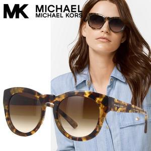 e428d61d95dc マイケルコース Summer Breeze サマーブリーズ ブラウン MICHAELKORS ラウンド サングラス MK2037 321013  mk2037-321013| ...