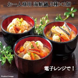 ギフト 小樽 海鮮 一人鍋 セット 詰め合わせ 内祝 お返し お礼 お取り寄せ 北海道