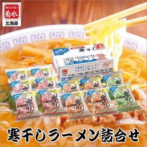 ギフト 菊水 寒干し ラーメン セット 24食 (2食12入) お取り寄せ 北海道 詰め合わせ|gifttown-okhotsk