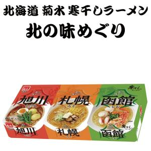 ギフト 菊水 北の味めぐり 寒干し ラーメン セット 6食 AK-4 お取り寄せ 北海道|gifttown-okhotsk