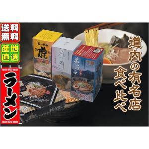 お中元 ギフト さがみ屋 道内 名店 ラーメン セット 8食...