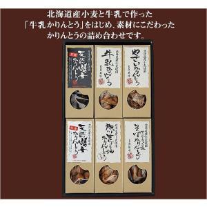 お歳暮 ギフト お菓子 北海道 かりんとう 6点 詰め合わせ セット 内祝い お祝い お返し