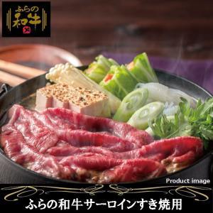 北海道のブランド和牛である「ふらの和牛」。一般的にステーキ用として使用される高級部位のサーロインをす...