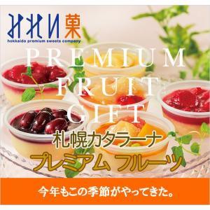 お中元 ギフト みれい菓 札幌カタラーナ プレミアムフルーツ...