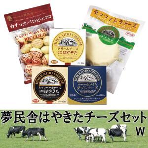 父の日 ギフト 夢民舎 はやきた チーズ セット W 北海道 詰め合わせ 内祝い お祝い お返し