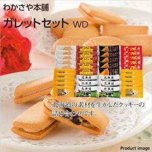 北海道の素材を生かしたクッキーの詰め合わせです。  ●北海道ミルククリームサンド  6枚 ●じゃがバ...