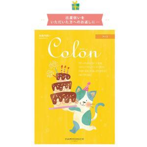 カタログギフト 出産内祝い専用(コロン)アイス