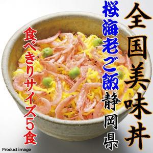 ギフト 静岡県産 桜海老 ご飯 5食 セット わっぱめし 詰め合わせ お取り寄せ gifttown-okhotsk