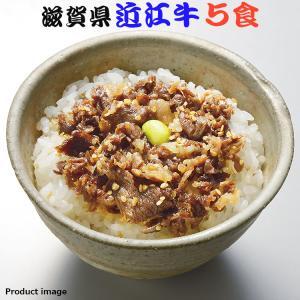 ギフト 滋賀県産 近江牛 ご飯 5食 セット わっぱめし 詰め合わせ お取り寄せ gifttown-okhotsk