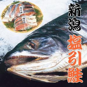 塩引鮭 鮭に程よく塩をなじませた後、丁寧に干し上げました。 中塩で程よく塩がきいており、凝縮された鮭...
