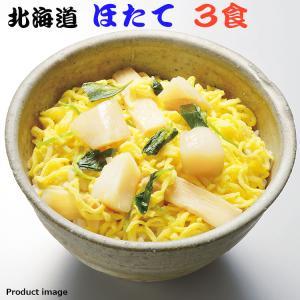 ギフト 北海道産 ほたて ご飯 3食 セット わっぱめし 詰め合わせ お取り寄せ gifttown-okhotsk