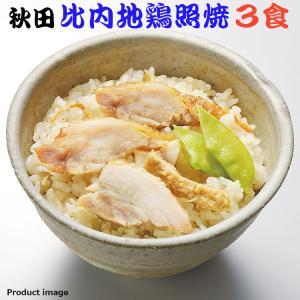 ギフト 秋田県産 比内地鶏照焼 ご飯 3食 セット わっぱめし 詰め合わせ お取り寄せ gifttown-okhotsk