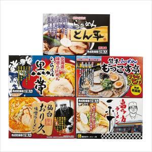 ギフト 繁盛店 ラーメン 10食 セット 麺類 乾麺 内祝い お祝い お返し 快気祝い 詰め合わせ|gifttown-okhotsk
