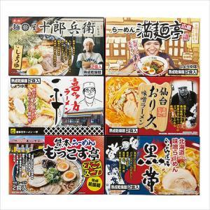 ギフト 繁盛店 ラーメン 12食 セット 麺類 乾麺 内祝い お祝い お返し 快気祝い 詰め合わせ|gifttown-okhotsk