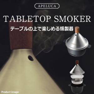 燻製器 アペルカ テーブルトップ スモーカー APS7000